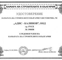 Удостоверение 01