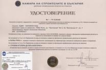Удостоверение 02