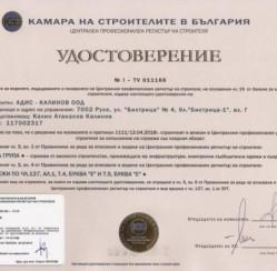 Удостоверение 03