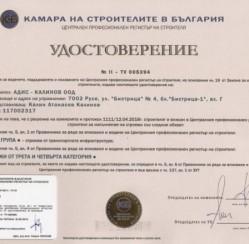 Удостоверение 04