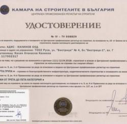 Удостоверение 05